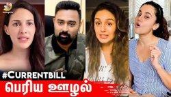 EB Bill-ஆல் கதறும் நடிகர்கள் | Prasanna, Taapsee Pannu, Amyra, Chinmayi, Huma Qureshi | Tamil News