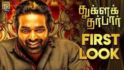 Tughlaq Darbar First Look Teaser   Vijay Sethupathi, Aditi Rao Hydrai, Sun Pictures   Tamil News