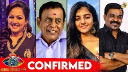 Bigg Boss 4 Final list of Contestants | Gabriella, Archana VJ, Velmurugan Kamal Hassan, Vijay Tv