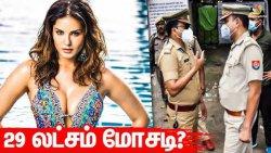 Cheating Case -ல் சிக்கிய Sunny Leone | 29 Lakhs