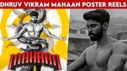 Mahaan - Dhruv Vikram's Poster Reel Reaction   Vikram   Simha, Simran   Karthik Subbaraj