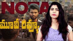 NOTA Movie Review - IndiaGlitz | Vijay Deverakonda | Anand Shankar | Studio Green