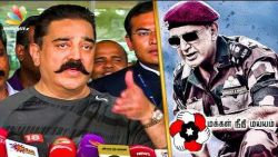 Kamal Clarifies About Political Video in Vishwaroopam 2 | Latest Speech