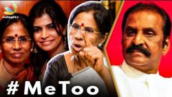 I'm Proud of My Daughter : Chinmayi's Mother Interview   Vairamuthu   MeToo India