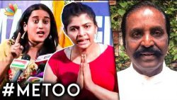 I'm begging you, Please stop : Chinmayi Latest Press Meet   MeToo Vairamuthu Issue