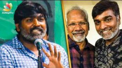This is why I got attracted to Mani ratnam : Vijay sethupathi speech | Chekka Chivantha Vaanam