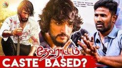 Devarattam A Caste Based Film ? : Director M Muthaiah Reveals   Gautham Karthik, Manjima Mohan