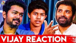 Sanjay Shortfilm - Thalapathy Vijay's Reaction : Shobi Master Interview | Bigil Atlee Movie