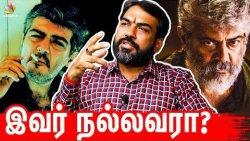 ரசிகர்களுக்கு Ajith காட்டும் வழி! : Rangaraj Pandey Interview   Nerkonda Paarvai Movie   Thala Fans