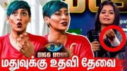 நீங்க பாக்கிறது வீட்ல நடக்கல : RJ Vaishnavi on Madhumita's elimination from Bigg Boss 3 Tamil