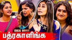 நானா இருந்த கை, கால ஒடைச்சுருவேன் : Sunitha Interview   Kavin, Sakshi, Vanitha   Bigg Boss 3