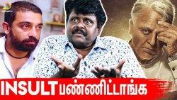 கமல் நாசூக்கா பன்றாரு | Actor GM Sundar Interview on Kamal Hassan | Bigg Boss 3 Tamil | Indian 2