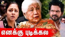 Celebrity மாதிரி Treat பண்ணல | Kalaimamani Sowcar Janaki Interview | Jyothika, Karthi, Thambi