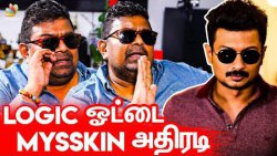 Negative Reviews-க்கு Mysskin பதிலடி   Psycho Movie Interview   Aditi Rao, Udhayanidhi Stalin Movie