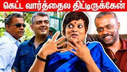 My Entry In Ajith's Yennai Arindhal | Uthara Menon Interview | GVM Sister, Women's Day Special