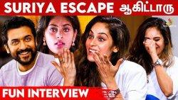 எனக்கு ஒரு proposal -லும் வரல !! ??: Shrutika Interview   Surya, Thalapathy Vijay   Shree Movie