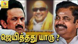 சமாதி சண்டை - ஜெயித்தது யாரு ? : Stalin vs Edappadi | Karunanidhi demise at Anna Samadhi