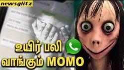உயிர்பலி வாங்கும் MOMO : Story behind Horrific Face, MOMO | Whatsapp Game