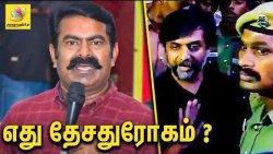 மக்களை மிரட்டவே கைது பண்ணுறாங்க : Seeman About Thirumurugan Gandhi Arrest | Naam Tamilar Katchi