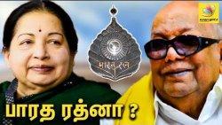 பாரத ரத்னா விருதா ? : DMK - AIADMK rivalry spills over to Bharat Ratna | Karunanidhi