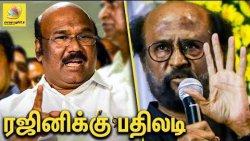 அம்மா இருந்தா இப்படி பேசியிருப்பியா : Minister Jayakumar slams Rajinikanth | Karunanidhi
