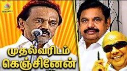 முதல்வரிடம் கெஞ்சினேன் ஸ்டாலின் உருக்கம் : MK Stalin Emotional Speech | Edappadi Palanisamy