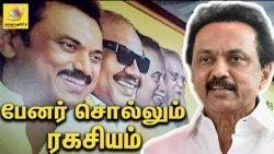 ஸ்டாலின் தான் தலைவர் ? | Stalin is the Next President of DMK
