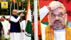 Amit Shah raised INDIAN FLAG upside down : Independence Day 2018 | Latest News