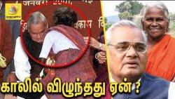 பெண் காலில் வாஜ்பாய் விழுந்தது ஏன் ? : Vajpayee touched Madurai Woman's Feet in Respect