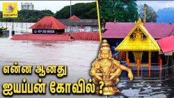 சபரிமலையின் தற்போதைய நிலை ? : Current Situation of KERALA Sabarimala Temple | Flood Crisis