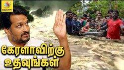 கேரளாவுக்கு கொஞ்சம் உதவுங்க : Piyush Manush In Support to Kerala People | Latest News