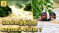 கேரளா வெள்ளத்திற்கு காரணம் என்ன ? : Real Reason for the Kerala Flood Devastation | Latest News