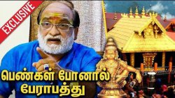 பெண்கள் போக கூடாதுனு சொல்வது ஏன் ? : Veeramani Raju on Sabarimala Supreme Court Order