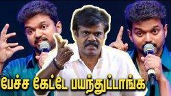 தளபதிய முடிஞ்சா தடுத்து பாருங்க : PT Selva Kumar Bang On Interview about Thalapathy   Sarkar Vijay