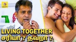 கலாச்சாரத்தை பாதிக்குமா ? : Araathu Srinivasan Inerview about Living Together