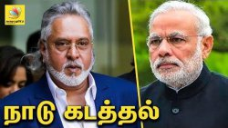 விஜய் மல்லையா நாடு கடத்தல் : UK court orders Vijay Mallya's extradition to India