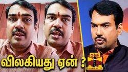 தந்தி டி.வியை. விட்டு விலகியது ஏன்? Rangaraj Pandey Quits Thanthi TV