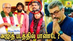 அஜித் படத்தில் பாண்டே ? | Rangaraj Pandey Acting in Thala 59th Movie | Rangaraj Pandey Speech