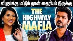 அந்த தைரியம் Vijay-க்கு மட்டும் தான் இருக்கு : Suchitra S Rao Interview About The Highway Mafia