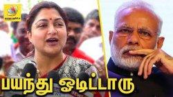 மக்களை பார்த்து மோடி பயப்படுறாரு : Khushbu Sundar latest Speech About Modi | BJP