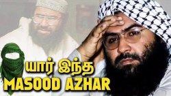 யார் இந்த Masood Azhar | Maulana Masood Azhar, the chief of Jaish-e-Mohammed