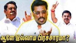 ஆளே இல்லாம பிரச்சாரமா? Adyar Srinivasan Interview   Lok Sabha Elections 2019   Admk