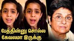 பேத்தியால் கிரண்பேடிக்கு வந்த சிக்கல் | Grandaughter Questions Kiran Bedi , Says She is Ashamed