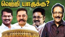 யாரு பலசாலி? : Tharasu Shyam Interview About Lok Sabha Election | Kamal | Seeman | TTV