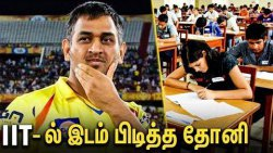 What Should Dhoni Do If He Wins Toss : Batting Or Fielding ?   Captain Cool In IIT - M   CSK Vs MI