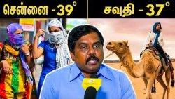 பாலைவனமாகும் சென்னை : Sundar Rajan Interview About Weather Change & Water Scarcity | Tamilnadu