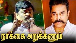 கமல் நாக்கை அறுக்கணும் : Rajendra Balaji Angry Speech On Kamal Aravakkurichi Campaign | By-Election