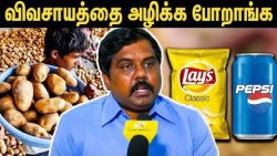 விவசாயத்தை அழிக்க போறாங்க : Sundar Rajan Interview About Agriculture In Tamilnadu