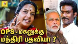 OPS மகனுக்கு மந்திரி பதவியா ? : Vanathi Srinivasan Interview About Election Result 2019