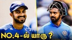 நம்பர் 4-க்கு யாரு பெஸ்ட்..? | Vijay Shankar, KL Rahul | ICC World Cup 2019 | Latest Cricket News